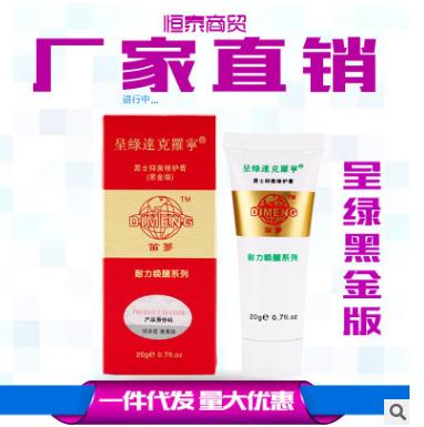【厂家直销】香港笛梦呈绿达克罗宁软膏黑寡妇煞星男用延时喷剂