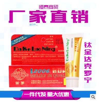 【厂家直销】香港笛梦达克罗宁软膏呈绿黑金版男性延时持久喷剂