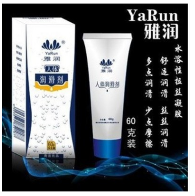成人性用品 正品雅润水溶性强拉丝人体润滑剂 润滑油 润滑液 60G