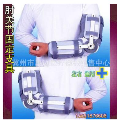 批发 医用骨科肘关节固定支具可调角度矫形器上肢康复 手臂骨折