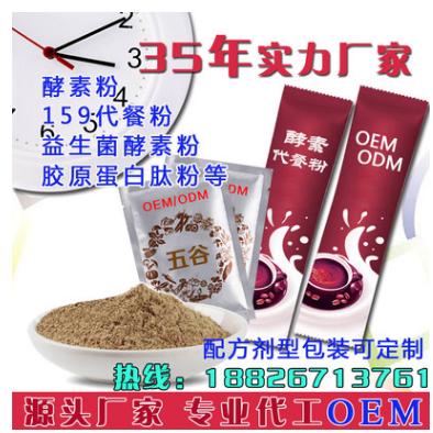 酵素 酵素粉 果蔬酵素代餐粉益生菌酵素胶原蛋白咖啡粉酵素贴牌加