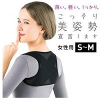 日本美姿势成人矫正带矫姿驼背猫腰轻薄透气女款隐形矫姿带