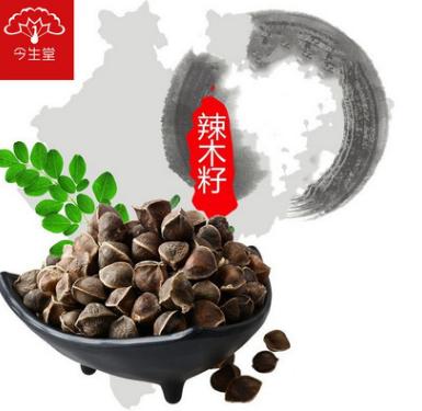 辣木籽正宗印度进口 野生食用 辣木子 滋补品 500克包邮