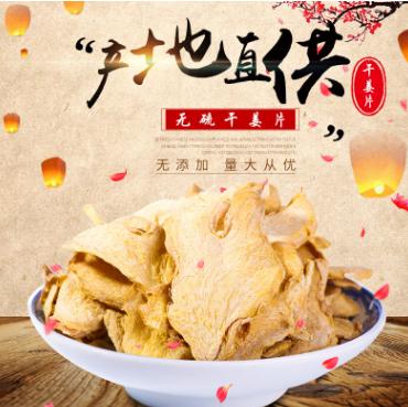 干姜 产地直销低烘焙干姜片优质无硫脱水干姜调味香料量大从优