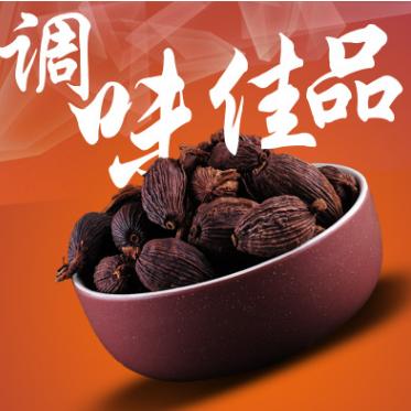 云南特产调味品香料草果 云南草果 烧菜调味香料干货调味品直销