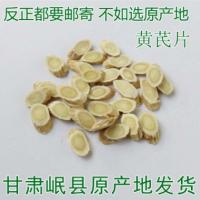 甘肃岷县原产地中药材黄芪精选无硫直径1.0-1.2厘米黄芪片5件包邮
