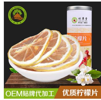 代用养生茶冲调精选优质柠檬片罐装40g花果茶 贴牌代加工一件代发