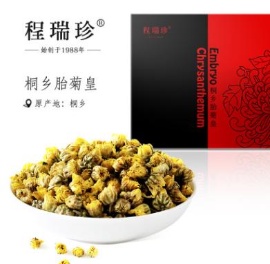 【程瑞珍】桐乡胎菊皇 200g/盒 茶叶 花草茶 养生茶饮