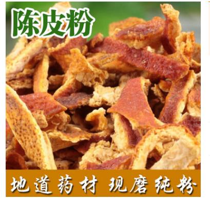 调味料中药材 天然陈皮粉/柑橘皮粉/桔皮粉