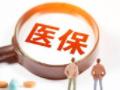 5月1日起施行!医保监管条例中医保经办的责任义务分析