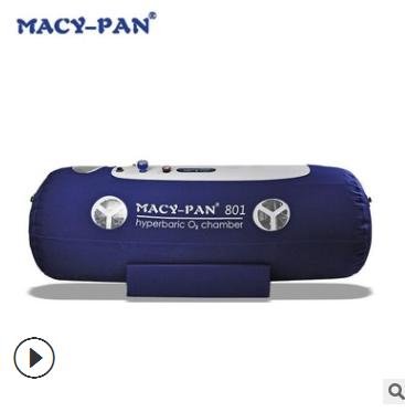 (热销)高压氧舱 家用 便携式高压氧舱 MACY-PAN空气健康舱