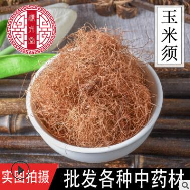 中药材批发 玉米须花茶级手选玉米须 泡茶纯净量大从优