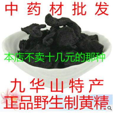 九华山九蒸九晒6年新货材制黄精(炙黄精) 500g包邮